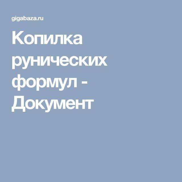 Копилка рунических формул - Документ