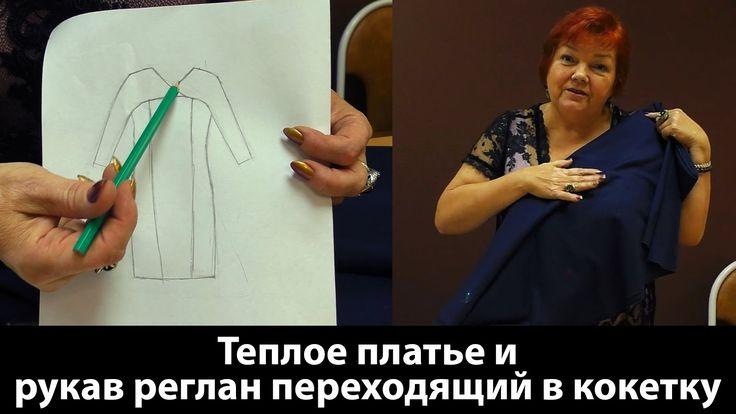 Выкройка теплого платья с рукавом реглан переходящим в кокетку