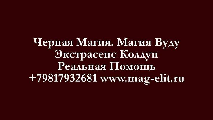 Черная Магия. Магия Вуду Экстрасенс Колдун