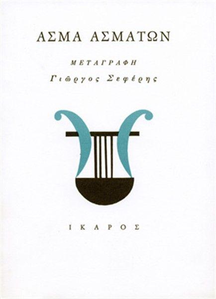 Άσμα Ασμάτων - Γιώργος Σεφέρης (μετάφραση)