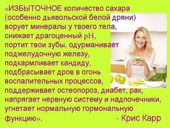 О вреде сладостей http://www.doctorate.ru/vred-sladostej/