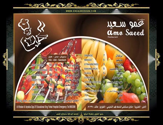تحميل تصميم منيو مطعم مأكولات شرقيه مفتوح بصيغة Psd Brochure Psd Menu Design Cereal Pops