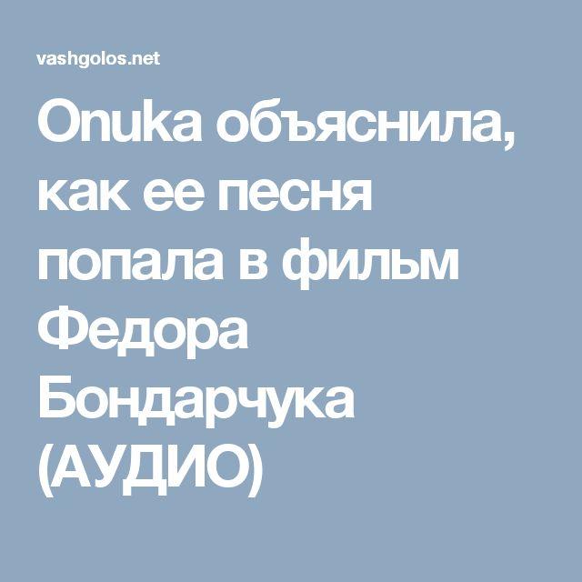 Onuka объяснила, как ее песня попала в фильм Федора Бондарчука (АУДИО)