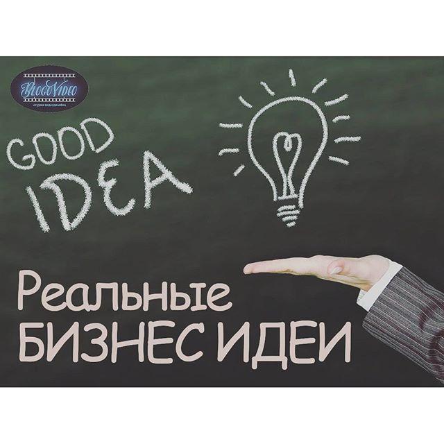 11 сайтов для поиска РЕАЛЬНЫХ бизнес идей! Добавляйте себе на стену, чтобы не потерять! 1) openbusiness. ru (Портал бизнес-планов и франшиз для малого бизнеса) 2) moneymakerfactory. ru (Фабрика Манимейкеров) 3) biznet. ru (Крупнейший форум малого бизнеса) 4) vseidei. biz (Проект Все Идеи Бизнеса) 5) biznesvbloge. ru (Бизнес в блоге) 6) bizidei. ru (Сайт помощи малому бизнесу) 7) homeidea. ru (Форум идей малого бизнеса) 8) uspeh4u. com/ideasbiz. php (Идеи для малого бизнеса) 9) ideibiznesa…
