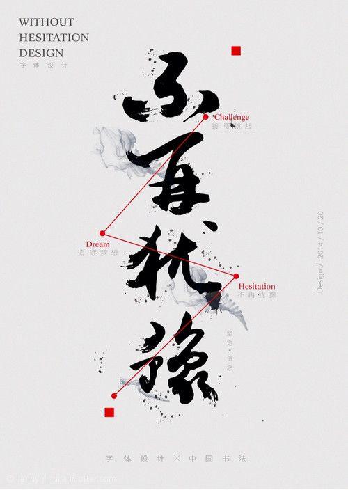 DOLYN采集到中文字体设计(324图)_花瓣平面设计