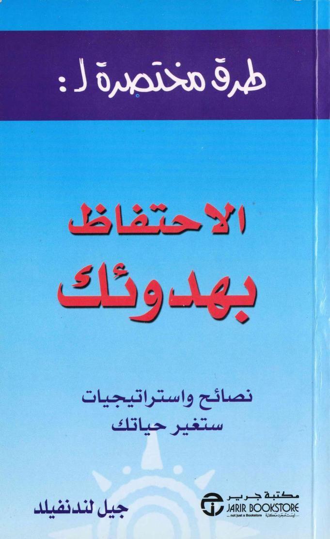 طرق مختصرة للإحتفاظ بهدوئك ـ جيل لندنفيلد Free Download Borrow And Streaming Internet Archive Philosophy Books Psychology Books Ebooks Free Books