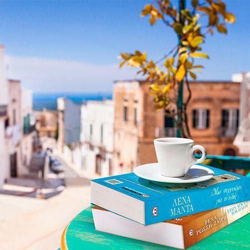 Το ταξίδι ξεκινάει με ένα βιβλίο!