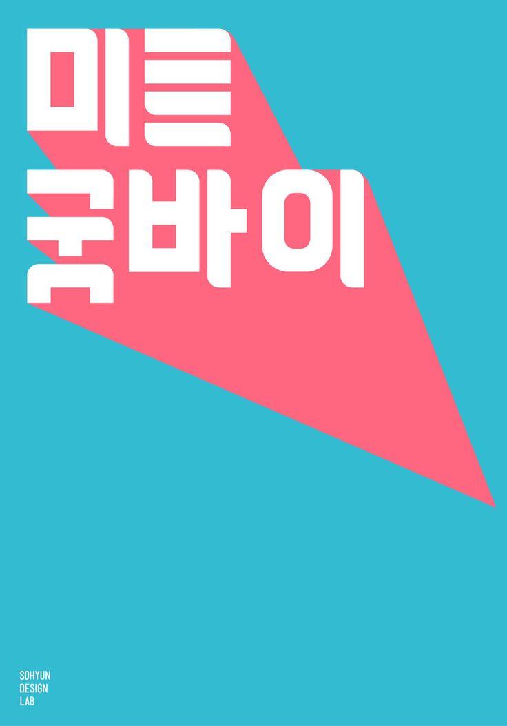 미트굿바이 - 디지털 아트 · 브랜딩/편집 · 일러스트레이션, 디지털 아트, 브랜딩/편집, 일러스트레이션, 디지털 아트, 일러스트레이션