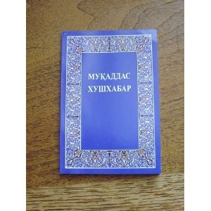The Gospel of Luke in Uzbek Language / Mukaddasz Hushabar - Injildan Luko ...  $3.99