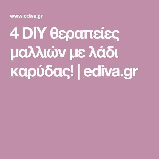 4 DIY θεραπείες μαλλιών με λάδι καρύδας! | ediva.gr