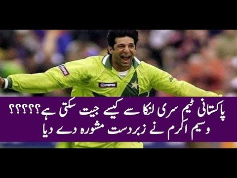 Wasim akram advice Pakistan cricket team how to play vs Sri lanka - http://crickethq.net/wasim-akram-advice-pakistan-cricket-team-how-to-play-vs-sri-lanka/