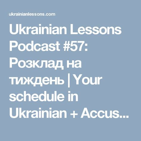 Ukrainian Lessons Podcast #57: Розклад на тиждень | Your schedule in Ukrainian + Accusative case with prepositions