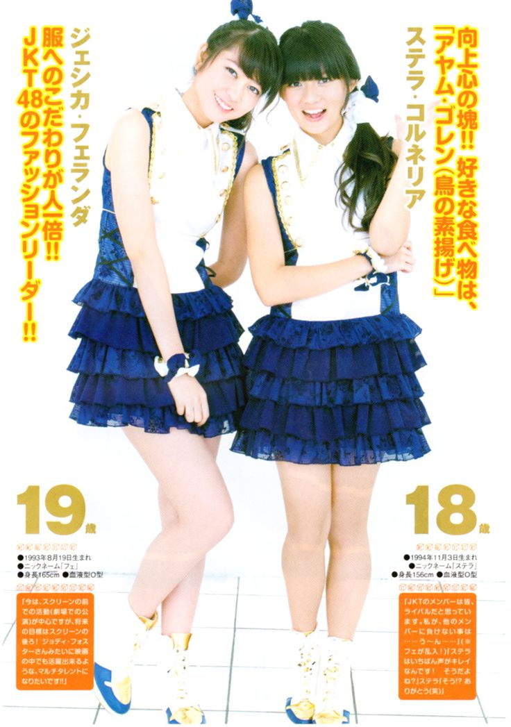 Weekly Manga Action 01.2013 JKT48 Jessica Veranda (Ve) (ジェシカ・ヴェランダ) (Vey) (ヴェイ)  Stella Cornelia (Stella)