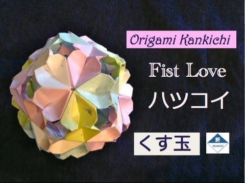 First Love Kusudama Tutorial ハツコイ(くす玉)の作り方 - YouTube
