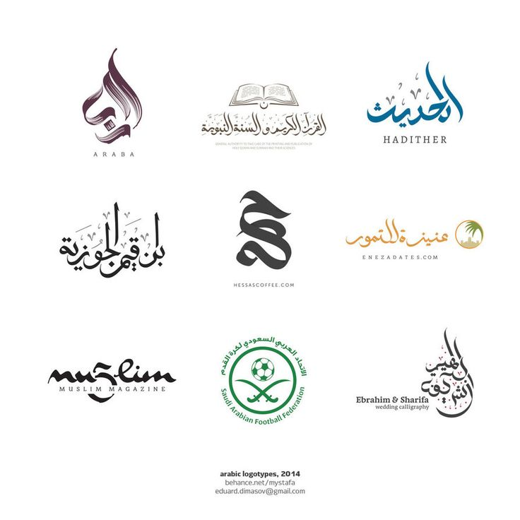 27 best arabic logo images on pinterest coat of arms Calligraphy logo