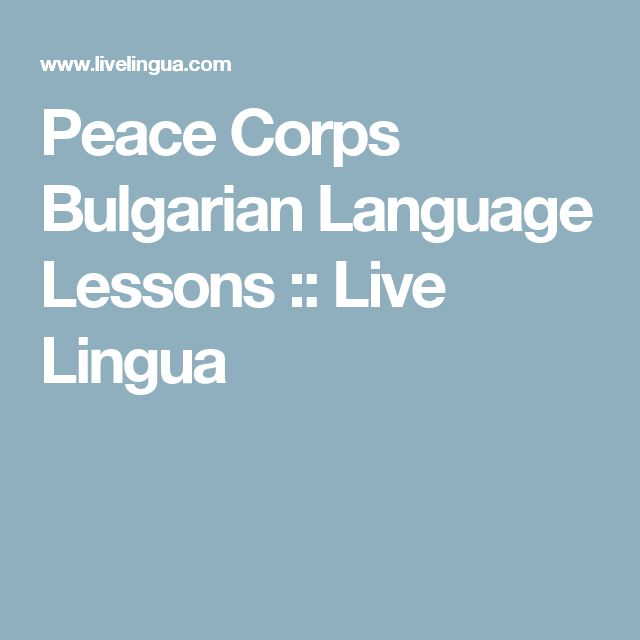 Peace Corps Bulgarian Language Lessons :: Live Lingua