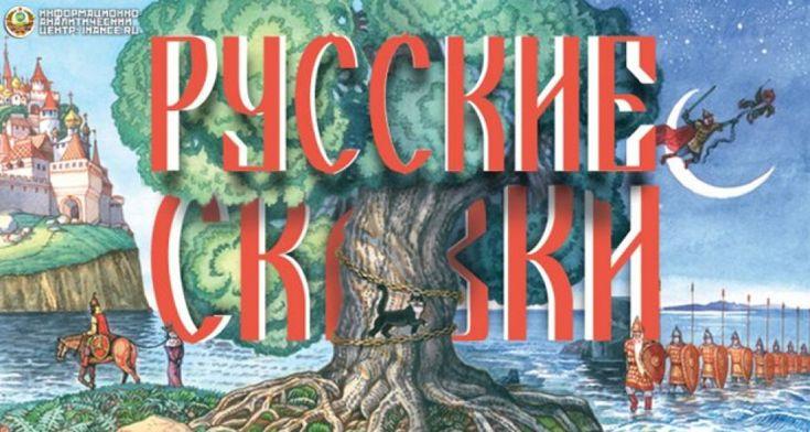 Русские сказки: алгоритмы жизни, развития и древнейшая история Руси