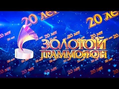 смотреть золотой граммофон 20 я церемония