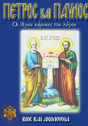 Orthodox Book of Saints Petros and Pavlos, the Holy Apostles