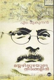 'Mayyazhipuzhayude Theerangalil', the masterpiece of M. Mukundan describing the political and social scenario of Mahe is available in Grandpa Stores. Buy Now at : http://grandpastore.com/books/view/mayyazhippuzhayude-theerangalil-1918.html …………………………. M. Mukundan is considered as the writer who brought modernity to Malayalam writings. 'Mayyazhipuzhayude Theerangalil' is said to be the magnum opus of Sri. Mukundan. It was later translated into French and English and won many awards.