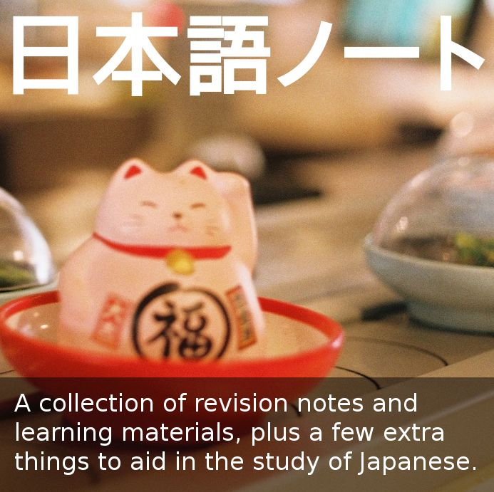 Online resources for Japanese learners.