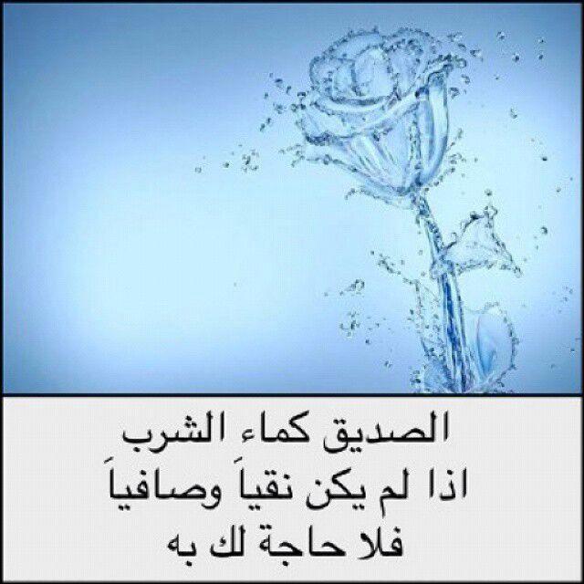 الصديق كماء الشرب Life Quotes Arabic Quotes Quotes