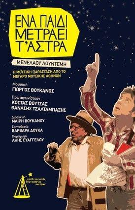 """""""Ένα παιδί μετράει τ' άστρα"""" - Tranzistoraki's Page!"""
