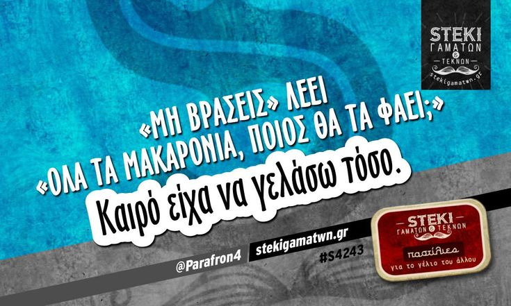 «Μη βράσεις» λέει «όλα τα μακαρόνια;» @Parafron4 - http://stekigamatwn.gr/s4243/