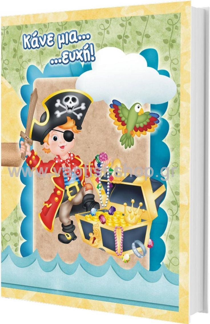 Βιβλίο ευχών - Πειρατής με Θησαυρό