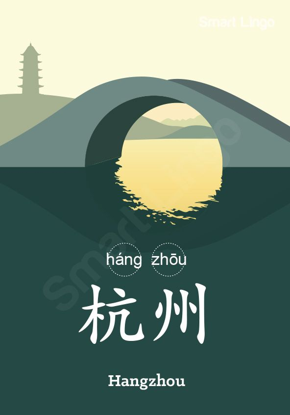 Hangzhou: 杭州 (háng zhōu) Use the Written Chinese Online Dictionary to learn more Chinese.