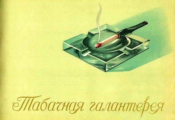 Каталог табачных изделий 1957 года скачать бесплатно какие бывают одноразовые электронные сигареты виды и цены