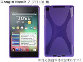 Xシェイプ ソフトプラスチックケース for Nexus 7 (2013)