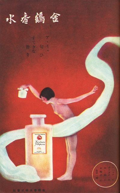 Kintsuru perfume ad./ Fujin Club, Apr.1933