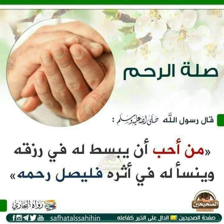 صلة الرحم Hadith Islam