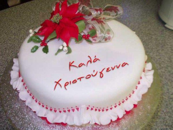 Τούρτα Χριστουγεννιάτικη – Greek Kouzina - ΤΟΥΡΤΑ ΧΡΙΣΤΟΥΓΕΝΝΙΑΤΙΚΗ