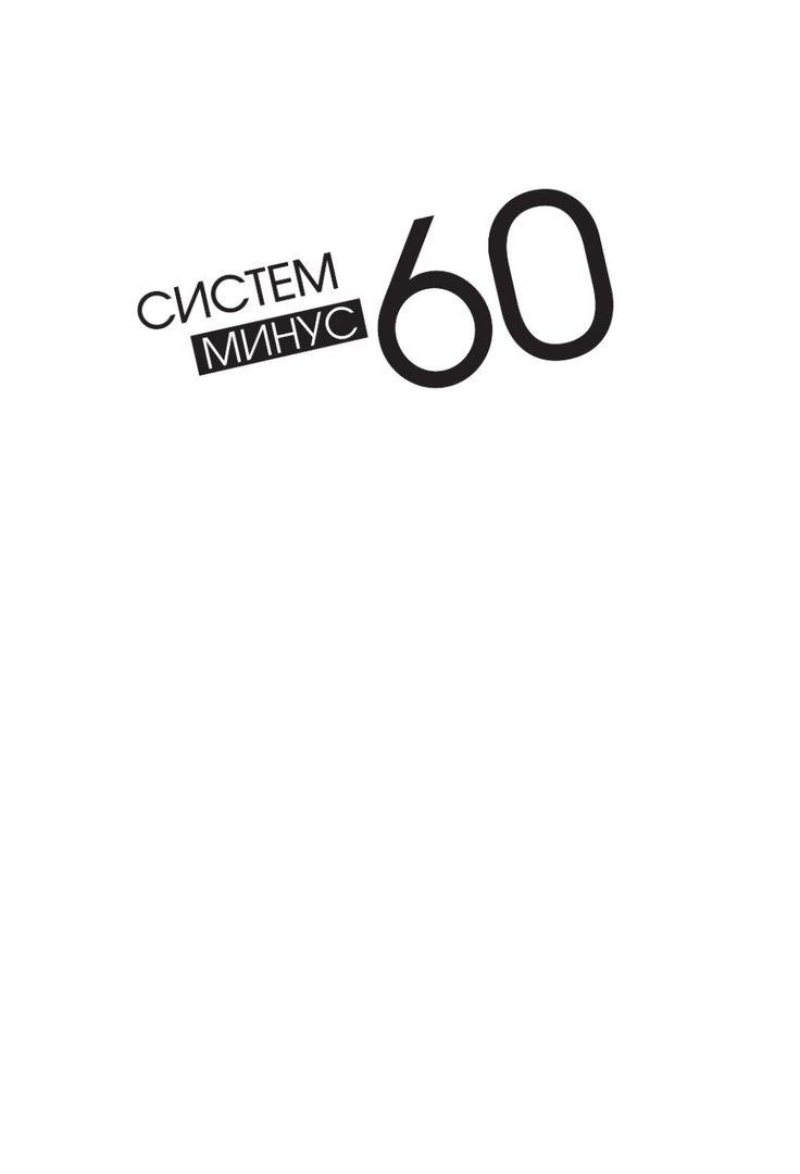 Екатерина Мириманова, автор самой популярной в России за последние пять лет системы похудения – «Минус 60» – представляет новую книгу рецептов для последователей своей системы. По 100 блюд для каждого из приемов пищи – завтрака, обеда и ужина – помогут вам разнообразить свое меню в процессе похудения. Вы забудете о строгих диетах, об исключении из рациона жирного, мучного и сладкого. В этой книге есть рецепты тортов, пасты и салатов с майонезом. В чем же секрет? Как это может помочь в…