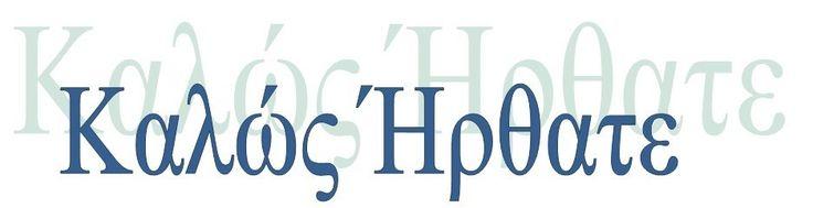 ΤΡΑΠΕΖΑ ΝΟΜΙΚΩΝ ΠΛΗΡΟΦΟΡΙΩΝ ΤΟΥ ΟΜΙΛΟΥ ΗΛΕΚΤΡΟΝΙΚΩΝ ΠΕΡΙΟΔΙΚΩΝ WWW.KWDIKAS.GR - ΣΥΝΔΡΟΜΗ ΣΤΗΝ ΤΡΑΠΕΖΑ ΝΟΜΙΚΩΝ ΠΛΗΡΟΦΟΡΙΩΝ-ΤΡΑΠΕΖΑ ΛΟΓΙΣΤΙΚΩΝ ΠΛΗΡΟΦΟΡΙΩΝ-ΥΠΟΔΕΙΓΜΑΤΑ ΔΙΚΟΓΡΑΦΩΝ - ΦΟΡΟΛΟΓΙΚΑ ΠΕΡΙΟΔΙΚΑ-ΕΡΓΑΤΙΚΑ ΠΕΡΙΟΔΙΚΑ-ΝΟΜΟΛΟΓΙΑ ΑΡΕΙΟΥ ΠΑΓΟΥ 1990 ΕΩΣ ΣΗΜΕΡΑ - ΔΙΟΙΚΗΤΙΚΑ-ΠΟΙΝΙΚΑ-ΠΟΛΙΤΙΚΑ-ΑΣΤΙΚΟ ΔΙΚΑΙΟ-ΕΜΠΟΡΙΚΟ ΔΙΚΑΙΟ-ΣΥΓΚΟΙΝΩΝΙΑΚΟ ΔΙΚΑΙΟ-ΠΟΙΝΙΚΗ ΔΙΚΟΝΟΜΙΑ-ΜΕΣΙΤΕΙΑ-ΣΥΜΒΟΛΑΙΟΓΡΑΦΙΚΗ ΕΝΗΜΕΡΩΣΗ-ΑΛΦΑΒΗΤΙΚΟ ΕΥΡΕΤΗΡΙΟ ΝΟΜΙΚΩΝ ΚΑΙ ΕΙΔΙΚΩΝ ΟΡΩΝ-
