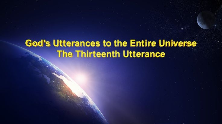 "Almighty God's Word ""God's Utterances to the Entire Universe The Thirtee..."
