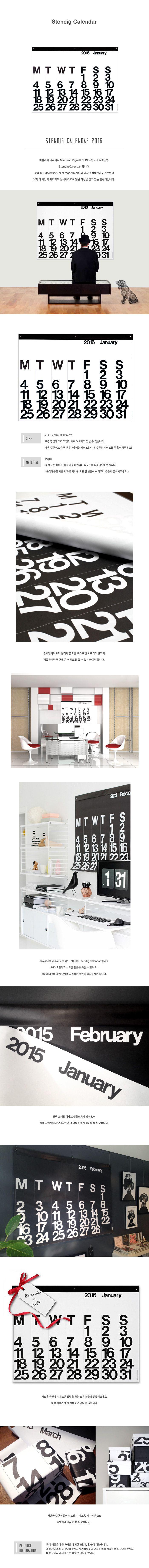 Stendig Calendar 2016 스탠딕 캘린더