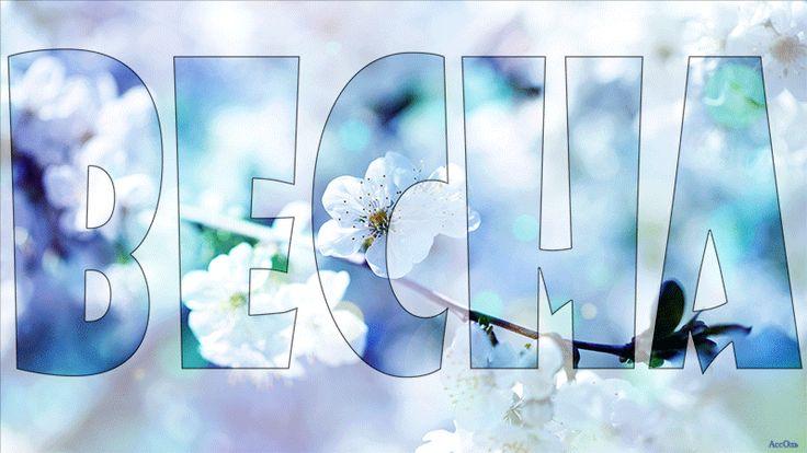 Детская картинка с надписью весна