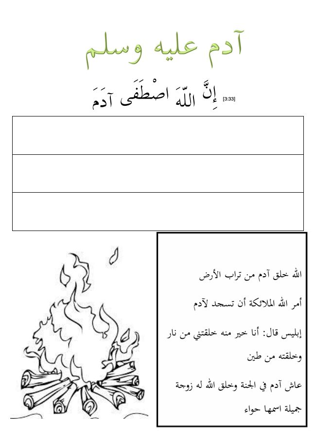 Simple Worksheet in arabic for children about prophet adam