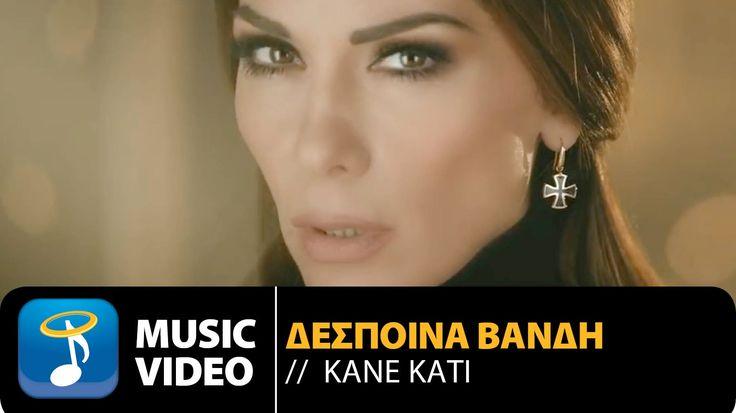 Δέσποινα Βανδή - Κάνε Κάτι   Despina Vandi - Kane Kati (Official Music V...