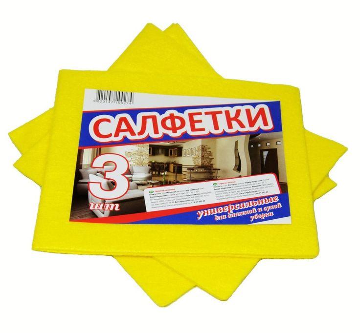 #Салфетки_вискозные для уборки изготовлены из вискозного волокна, с высокими гигиеническими качествами, ткань обладает гигроскопичностью - хорошо впитывает влагу. Производитель: Hasiba Group (Украина) Цена за 1 уп.: 6,05 грн. http://hasiba.com.ua/index.php/hoztovary-optom-catalog/salfetki-dlya-uborki/item/66-salfetki-universalnye-viskoznye-3-sht.html