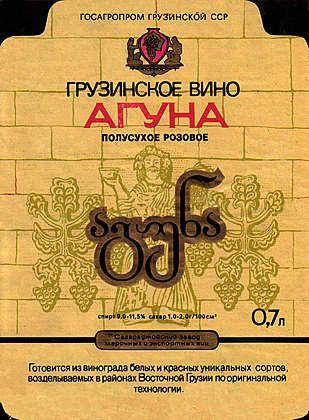 Georgian (Soviet) wine labels, Aguna