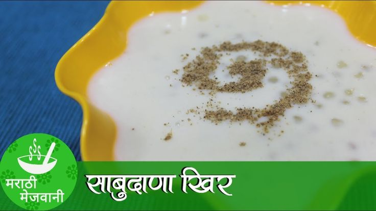 Sabudana Kheer - साबुदाणा खिर | Upvas Recipes in Marathi | Marathi Mejwani - YouTube