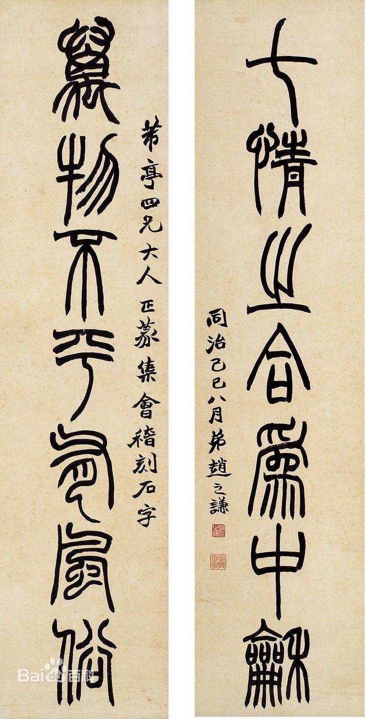 Zhao Zhiqian (赵之谦)