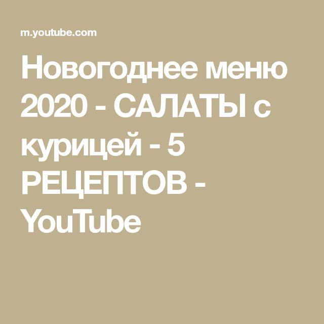 Новогоднее меню 2020 - САЛАТЫ с курицей - 5 РЕЦЕПТОВ ...