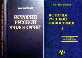 История русской философии Литература по истории религий
