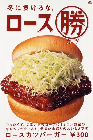Mos Burger by Draft