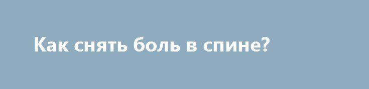 Как снять боль в спине? http://articles.shkola-zdorovia.ru/kak-snyat-bol-v-spine/  Не секрет, что на поверхности тела человека располагаются точки, являющиеся проекцией всех внутренних органов. Позвоночник так же имеет подобные точки, которые находятся на внутреннем ребре стопы, именно туда проецируются проблемы, связанные со спиной. Проблемы несложно определить, о них свидетельствуют болезненные ощущения при нажатии на определенные точки. При помощи массажа стопы можно даже самостоятельно…